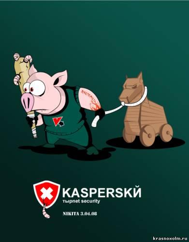 Видеоурок о том Как взломать антивирус Касперского рассказывает и